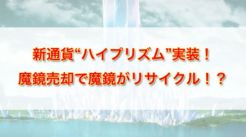 「ザレイズ」新通貨ハイプリズムが実装!