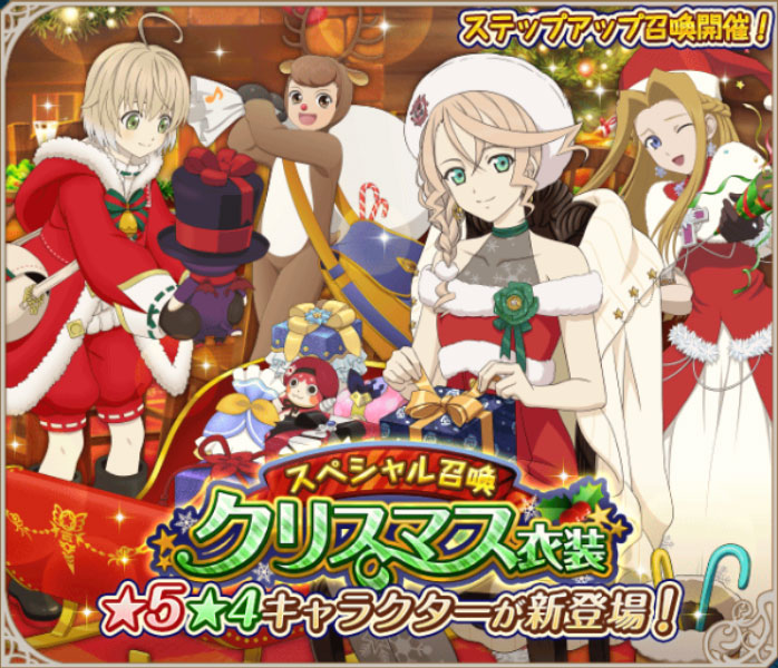 「アスタリア」スペシャル召喚にクリスマス衣装のキャラ登場