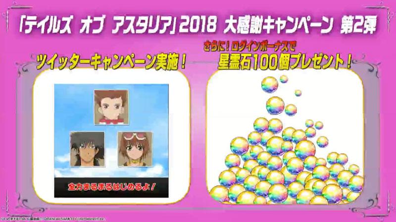 アスタリア2018大感謝キャンペーン第2弾