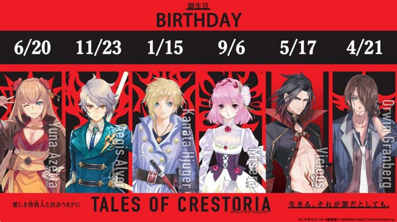 「クレストリア」主要キャラクターの誕生日
