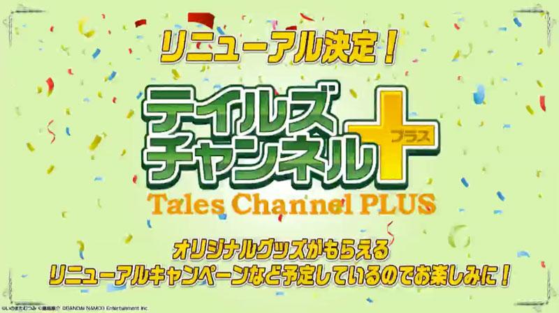 テイルズチャンネル+リニューアル
