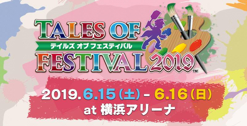 """テイルズオブフェスティバル2019テーマは""""アート"""""""