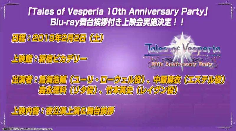 ヴェスペリア10周年記念パーティーのBlue-ray舞台挨拶付き上映会開催