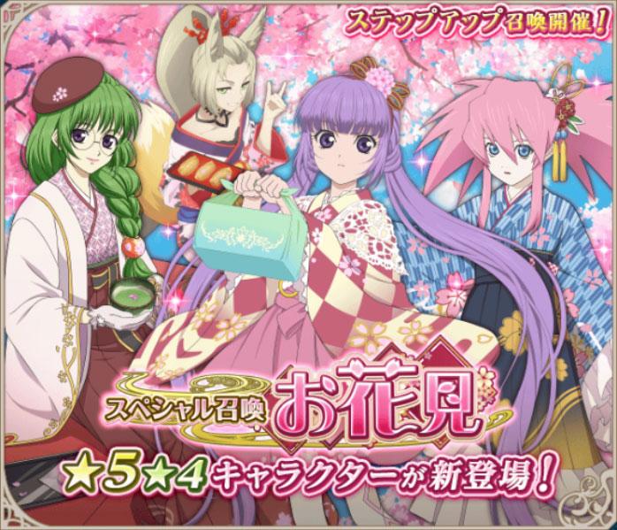 「アスタリア」スペシャル召喚にお花見衣装のキャラクターが登場