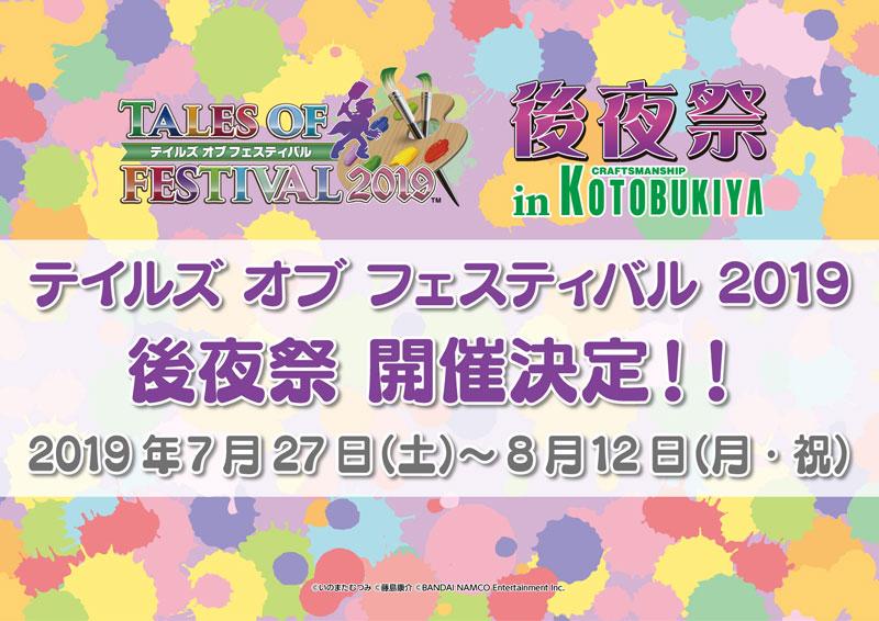 「テイルズ オブ フェスティバル2019」後夜祭