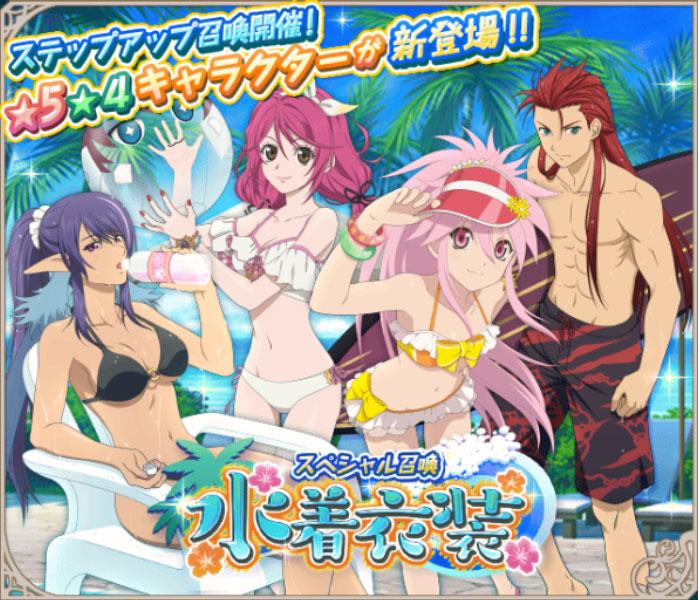 「アスタリア」スペシャル召喚に水着衣装のシェリア、アーチェ、ジュディス、アッシュが登場