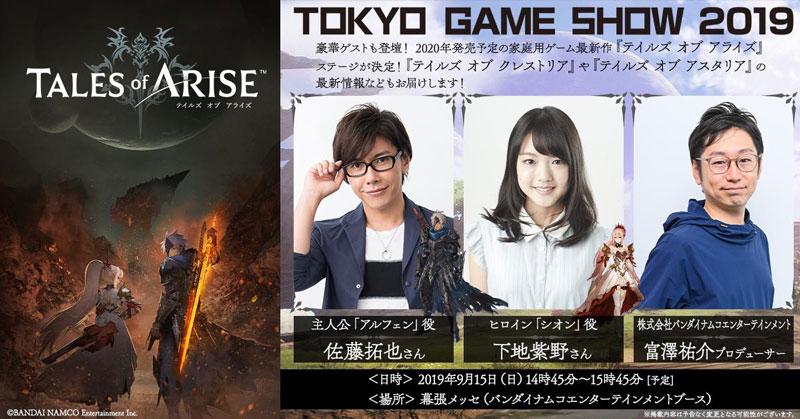 東京ゲームショウ2019にて『テイルズ オブ アライズ』ステージの出展が決定!!