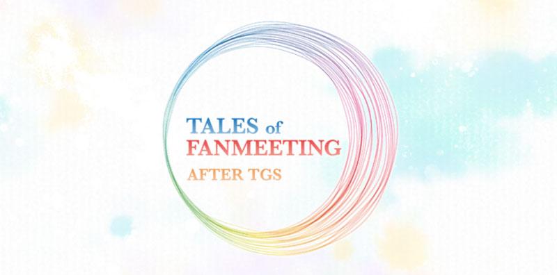 テイルズオブファンミーティング~after TGS2019~
