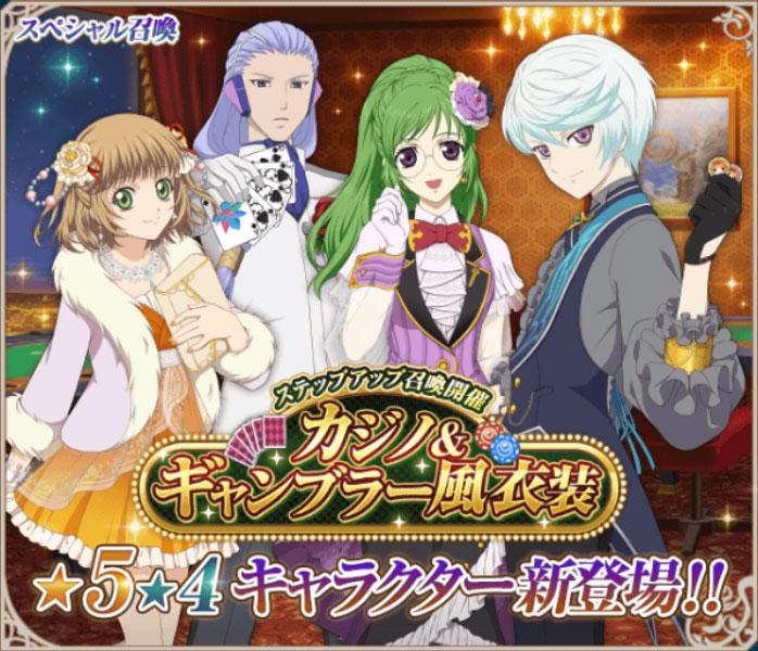 「アスタリア」スペシャル召喚(カジノ&ギャンブラー風衣装)ミクリオ、レイア、フィリア、クンツァイト