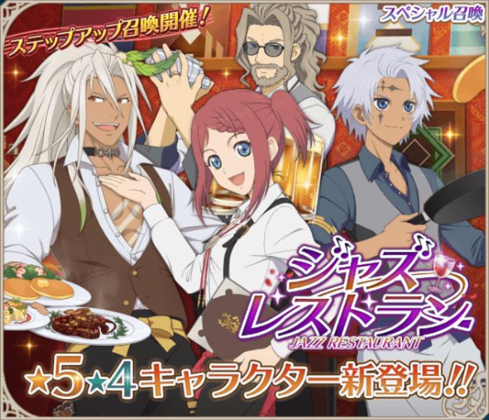 「アスタリア」ジャズレストラン衣装のキャラクターたちがスペシャル召喚に登場