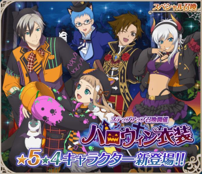 「アスタリア」スペシャル召喚にハロウィン衣装のキャラクター達が登場