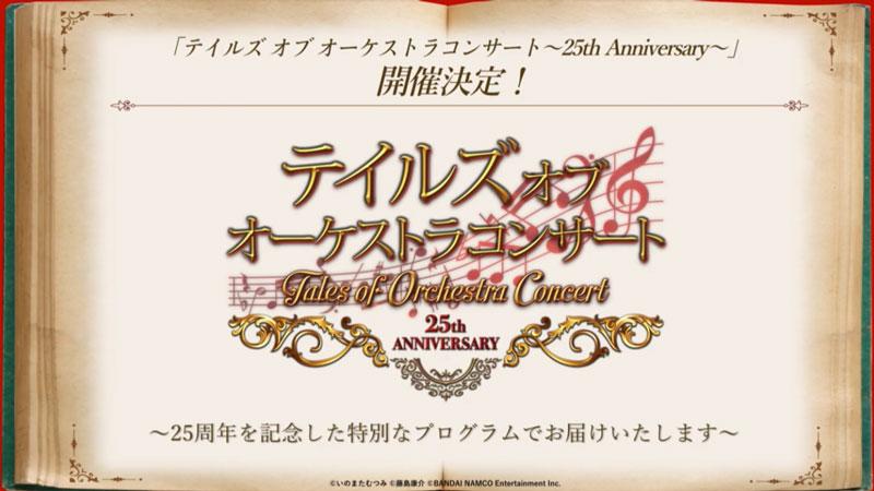 「テイルズ オブ オーケストラコンサート~25th Anniversary~」