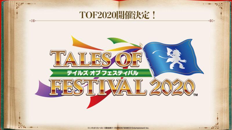 「テイルズ オブ フェスティバル 2020」