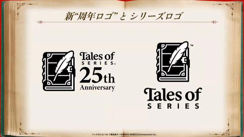 「テイルズ オブ」シリーズロゴと25周年ロゴ